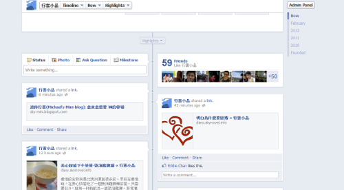 New Look for Facebook Page