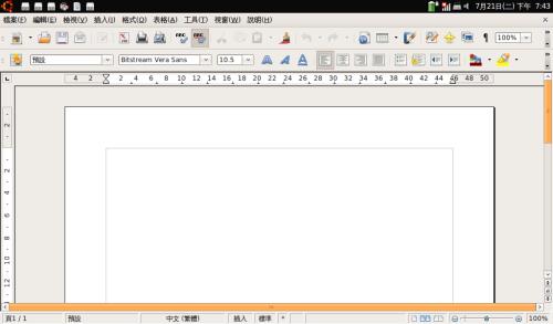Ubuntu Remixed (Chinese) - Office